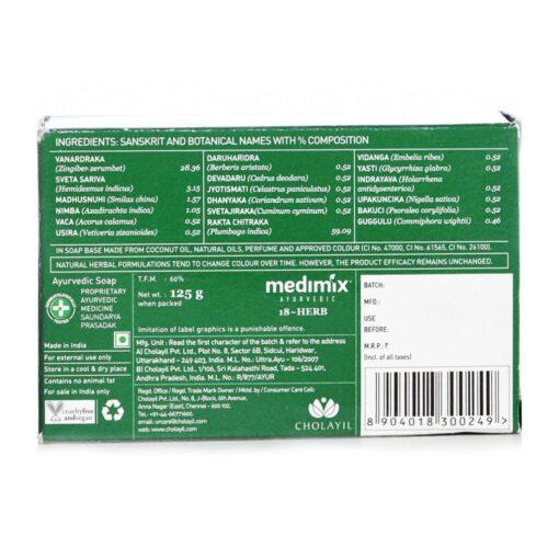 medimex soap – 125g